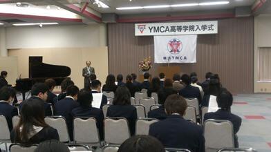 2016年度 YMCA高等学院入学式(横浜)