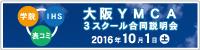 どこにもない高校生活を、YMCAでつくろう! 大阪YMCA 3スクール合同説明会