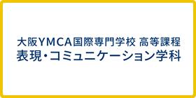 大阪YMCA国際専門学校 高等課程 表現コミュニケーション学科