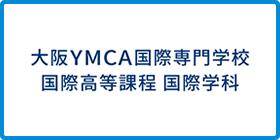 大阪YMCA国際専門学校高等課程 インターナショナルハイスクール