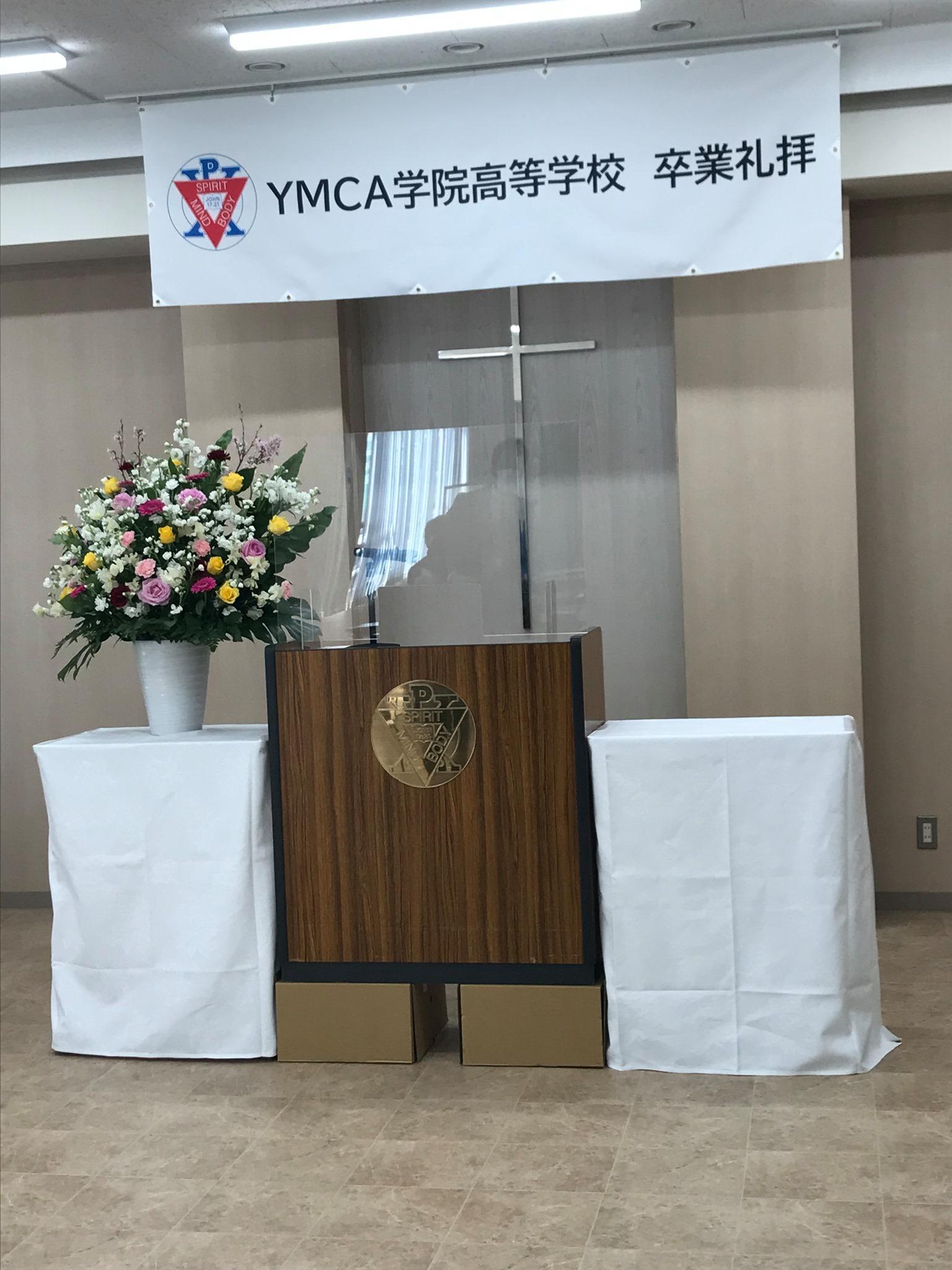 2020年度後期 卒業礼拝