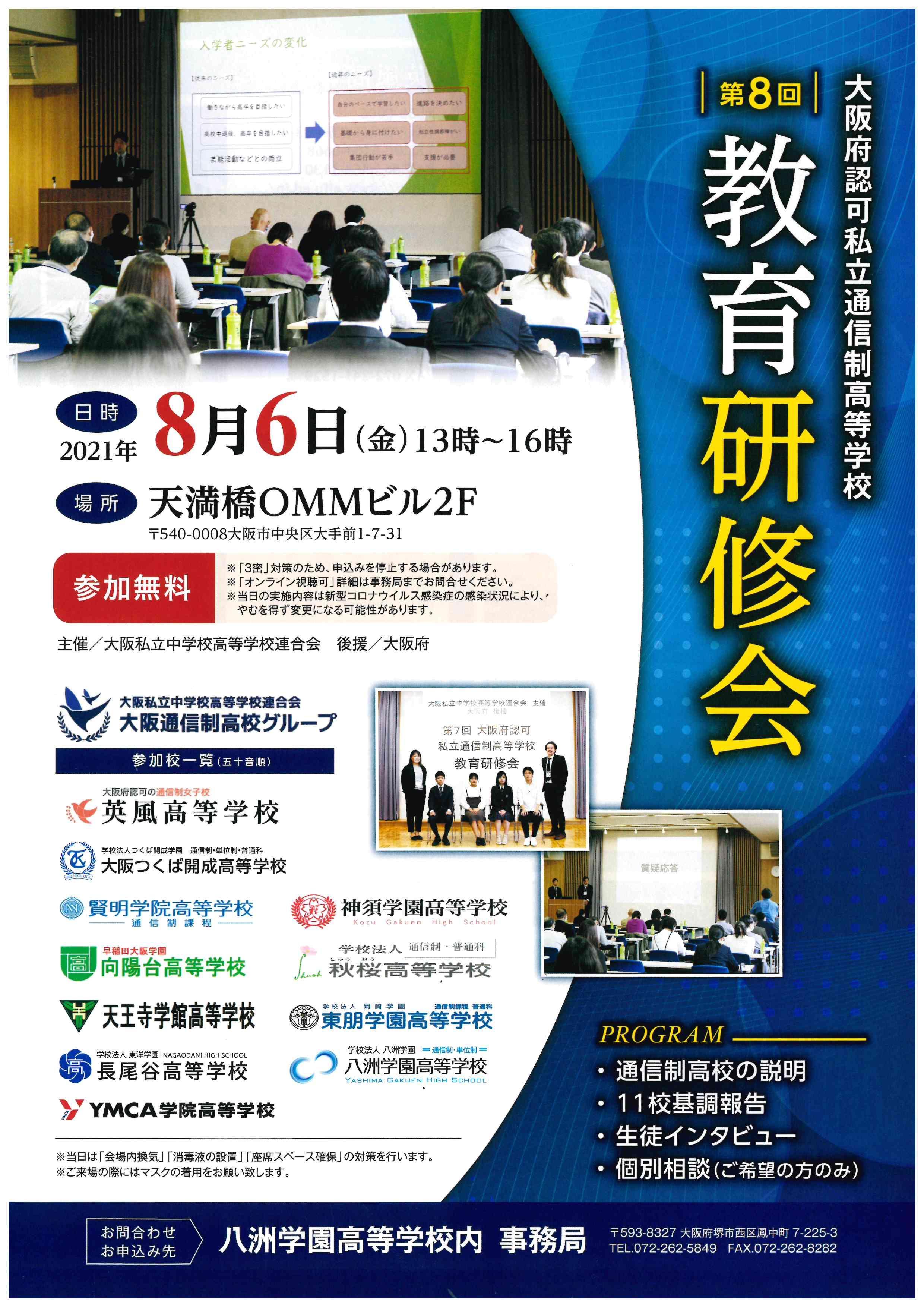 大阪府認可通信制高校グループのイベントについて