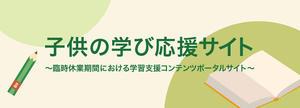子供の学び応援サイト.jpg